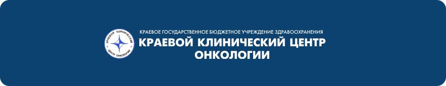 КГБУЗ «Краевой клинический центр онкологии»