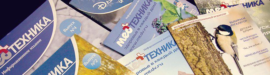 Компания «Медтехника» выпускает  собственный журнал о здоровье,  который распространяется  в собственной розничной сети  магазинов и медицинских учреждениях.